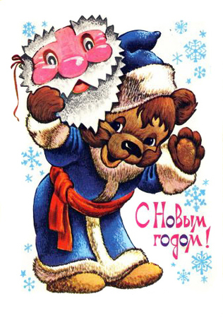 Новогодние открытки. Чудесная новогодняя открытка для детей и взрослых. Очень милый медвежонок в костюме деда Мороза приветливо машет нам с открытки и поздравляет нас с Новым годом. Все мы любим Новый год, и выбор новогодних открыток – приятное и интересное занятие. Но когда приходит время остановить свой выбор на какой-то одной открытке, мы теряемся. Ведь их так много и все они такие разные. Эта замечательная новогодняя открытка отлично подойдёт для всех, так что если не можете решиться – выбирайте новогоднюю открытку с чудесным медвежонком!