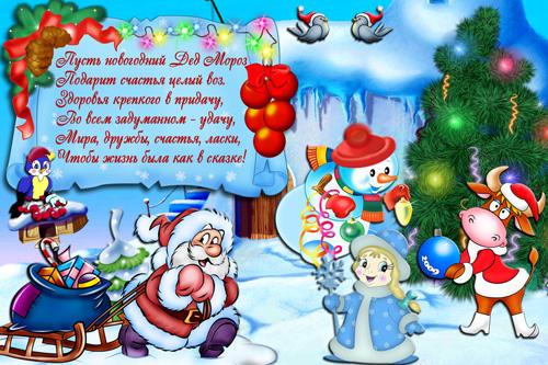 Новогодние открытки. Трогательная рисованная новогодняя открытка с известными нам всем персонажами. На этой новогодней открытке собрались встретить  Новый год и птички, и звери, и даже снеговик. А в гости к ним спешат бодрый дедушка Мороз со своей внучкой Снегурочкой. Они привезли с собой подарки и новогоднее настроение. Вам точно понравится эта чудесная новогодняя открытка со стихотворным поздравлением.