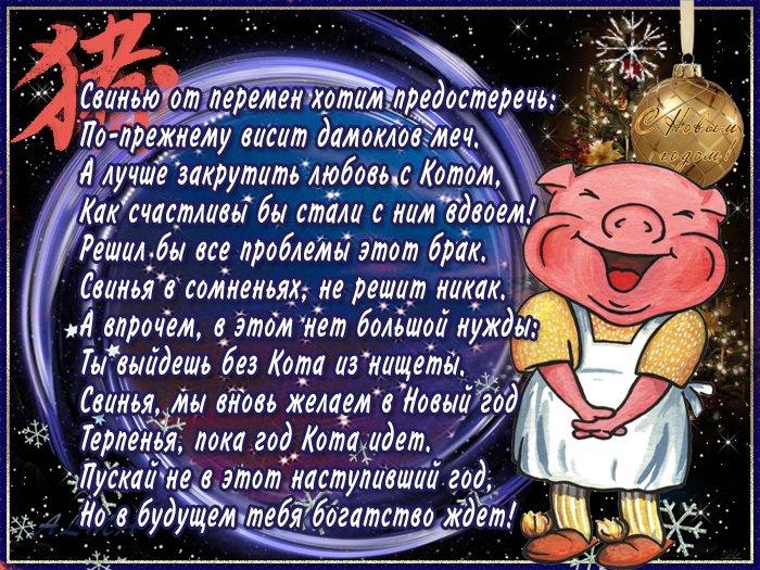Новогодние открытки. Очень позитивная новогодняя открытка, неизменно вызывающая улыбку на лице получателей. На фоне чёрного звёздного неба новогодние игрушки и поздравительное новогоднее послание в стихотворной форме, а справа восхитительная розовая хрюшка спешит поздравить Вас с наступающим Новым годом.