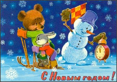 Новогодние открытки. Замечательная новогодняя открытка, выполненная в псевдосоветском стиле. Рисованные герои – зайка и медвежонок, собираются устроить лыжный забег в момент наступления Нового года. А чудо-снеговичок внимательно смотрит на часы, чтобы дать старт Новому году и, конечно же, новому лыжному забегу своих друзей. Замечательные снежинки и надпись «С Новым годом!» дополняют эту новогоднюю открытку.