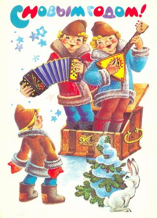 Новогодние открытки. Очень русская новогодняя открытка, которая так и пышет здоровьем и крепким морозцем, который румянит щёки и заставляет взбодриться. Эти уличные музыканты так задорно зазывают народ, вот уже и зайчишка с любопытством выглядывает из-за ёлочки, и прохожий вот-вот пустится в пляс. Эта новогодняя открытка поможет Вам изменить свои планы на новогоднюю ночь – Вам точно захочется выйти на улицу и присоединиться к новогодним гуляниям и праздничному настроению. Ведь Новый год – это не только семейный праздник. Он объединяет всех людей, которые ждут чудес от наступающего Нового года.
