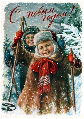 Новогодние открытки. Ностальгическая новогодняя открытка, которая возвращает нас во времена нашего детства. На этой новогодней открытке мы видим двух розовощёких довольных жизнью ребятишек, которые в зимнем лесу ходят на лыжах. Если Вы хотите поздравить близких и друзей с наступающим Новым годом – им обязательно понравится эта новогодняя открытка с поздравительной надписью.