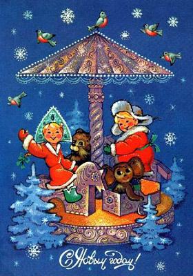Новогодние открытки. Очень милая новогодняя открытка, выполненная на тёмно-синем фоне с различными звёздами и снежинками и поздравительной надписью «С Новым годом!». Замечательный сюжет для новогодней открытки – на чудесной карусели, в окружении заснеженных маленьких ёлочек, катаются и детишки, и зверушки, и розовощёкая Снегурочка – внучка деда Мороза, которая поздравляет всех детишек и их родителей с наступающим Новым годом!