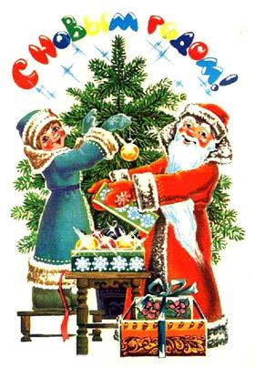 Новогодние открытки. Трогательная новогодняя открытка, которая подойдёт для поздравления и взрослым, и детям. Новогодняя открытка оформлена просто и со вкусом – на белом фоне дедушка Мороз вместе со своей внучкой Снегурочкой наряжают новогоднюю ёлку. Они тоже встречают Новый год, несмотря на то, что в новогоднюю ночь у них столько работы – развезти подарки всем детишкам на свете.