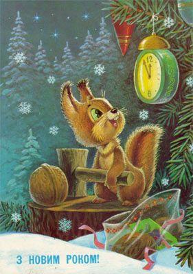 Новогодние открытки. Очень трогательная новогодняя открытка, которая обязательно заставит Вас улыбнуться. Этот замечательный озорной бельчонок тоже собрался встречать Новый год. И в качестве праздничного угощения он приготовил себе большущий грецкий орех, и уже держит в руках молоток, чтобы с наступлением Нового года расколоть его. Как же он узнает время? Ну конечно же по часам, которые висят на ёлке и показывают без пяти двенадцать…