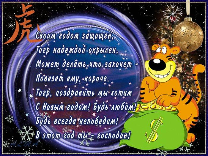 Новогодние открытки. Замечательная новогодняя открытка на фоне чёрного звёздного неба. Это не простая новогодняя открытка, она поздравляет нас с наступающим годом тигра. Вот и тигр притаился в уголке. Он опирается на мешок золотых монет и сулит нам благополучие и материальный достаток в наступающем Новом году. А к мешку с деньгами прикреплено стихотворное поздравление с наступающим Новым годом!