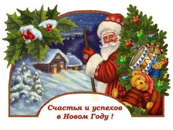 Новогодние открытки. Отличная новогодняя открытка с пожеланиями счастья и успехов в Новом году. Вот непростая работа у дедушки Мороза – в его-то годы по ночам разносить подарки всем детям планеты. На этой открытке дед Мороз подходит к очередному домику, в котором так ждут его подарков детишки и взрослые. За плечами у него – мешок, полный игрушек. Здесь и барабаны, и плюшевые медвежата и даже нарядная красавица-ёлка.