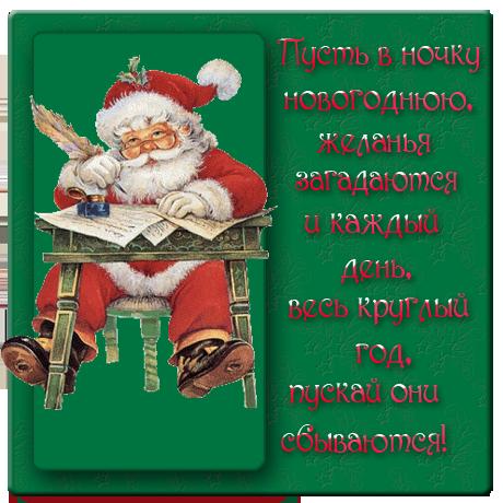 Новогодние открытки. Замечательная новогодняя открытка, состоящая из двух частей на благородном  зелёном фоне. С одной стороны за столом сидит дедушка Мороз и пишет письма детишкам, а с другой – оригинальное стихотворное поздравление с Новым годом, и пожеланиями, чтобы мечты в Новом году сбывались каждый день. Если Вы хотите отправить новогоднюю открытку своим друзьям и близким людям, это отличное поздравление скажет всё за Вас.