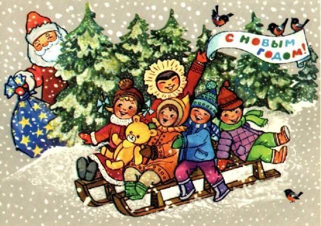 Новогодние открытки. Замечательная новогодняя открытка, которая вызывает праздничные ассоциации и новогоднее настроение. Глядя на неё думаешь о детстве и о том, с каким нетерпением мы ждали наступления новогодних праздников. Новогодняя открытка изображает детишек, несущихся на санях вниз с горки, а из-за небольшой ёлочки выглядывает дедушка Мороз, который пришёл поздравить детишек с Новым годом и подарить им такие долгожданные подарки.