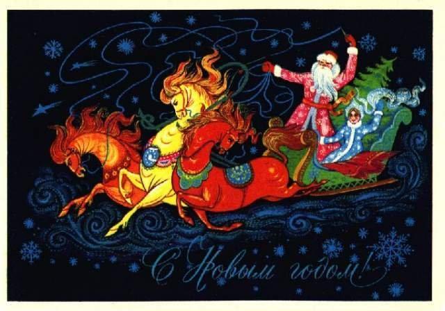 Новогодние открытки. Чудесная новогодняя открытка на чёрном фоне, с синими узорами и снежинками, и витой надписью «С Новым годом!». На этой новогодней открытке нарисованы сани дедушки Мороза, который царственно правит огненной тройкой лошадей, а рядом с ним – внучка Снегурочка. Вместе они спешат поздравить детей всего мира с Новым годом. И, конечно же, им который год подряд, удастся успеть поздравить всех-всех-всех, и подарить детям праздник.