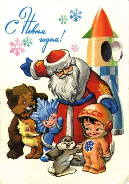 Новогодние открытки. Большая новогодняя открытка, на которой дедушка Мороз пришёл к детишкам и зверушкам, чтобы поздравить их с Новым годом. Звери не боятся детей и деда Мороза. Вот и этот совсем не трусливый зайка пожимает руку мальчику в шлеме космонавта, на котором горят гордые буквы «СССР». А на заднем фоне новогодней открытки – совсем настоящая ракета, которая вот-вот улетит в космос.