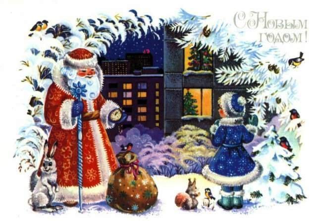 Новогодние открытки. Восхитительная новогодняя открытка для всех, кто верит в деда Мороза. Да и как в него не верить, если мы постоянно встречаем его в канун Нового года? Вот и эта новогодняя открытка украшена изображением деда Мороза и его внучки Снегурочки, которые идут в ночной город, чтобы поздравить его самых маленьких жителей с Новым годом и спрятать под ёлку подарки, которые так ждут ребятишки.