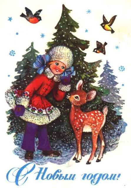 Новогодние открытки. Большая новогодняя открытка на белом фоне, которая обязательно Вам понравится. Маленькая девочка встретила в лесу оленёнка, и они с любопытством разглядывают друг друга. Над заснеженными елями кружатся разноцветные птички и узорные снежинки, и вот-вот наступит Новый год. Замечательная новогодняя открытка, которую так и хочется отправить всем друзьям.