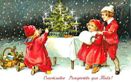 Новогодние открытки. Замечательная русская рождественская открытка с надписью «Счастливое Рождество для тебя!». Трое детишек украшают ёлку рождественскими игрушками, девочка кутает руки в муфточке, а рядом с ребятишками стоит плетёная корзинка с ёлочными украшениями. На столе под ёлкой лежат мандарины, а сама ёлка украшена горящими свечами. Если Вам нужна стилизованная рождественская открытка, остановите свой выбор на этом замечательном сюжете.