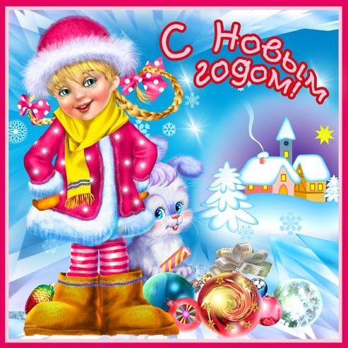 Новогодние открытки. Детская новогодняя открытка высокого качества на голубом фоне в розовой рамке. Яркие краски этой новогодней открытки заставляют радоваться жизни и приближающимся праздникам, и так хочется передать это новогоднее настроение своим друзьям  и близким людям. Маленькая девочка в ярко-розовой новогодней одёжке вместе с зайчонком озорно смотрят на нас, а позади них – чудесный ночной вид на заснеженный городок, который ожидает прихода Нового года и готовится к празднику.