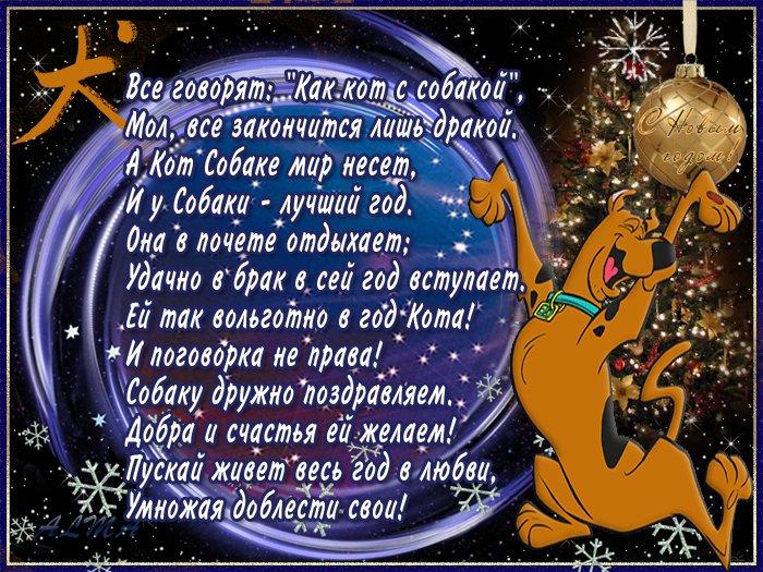 Новогодние открытки. Отличная новогодняя открытка со стихотворным поздравлением с Новым годом. На фоне звёздного неба мы видим узорные снежинки и чудесную новогоднюю ёлку. А на переднем плане замечательная собачка искренне радуется наступлению Нового года. ведь этот год – год Собаки,  а значит у всех, рождённых под этим знаком, всё будет хорошо в наступающем году.