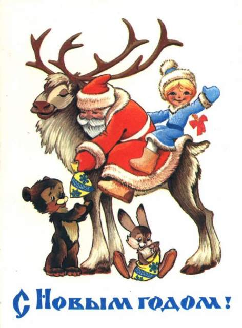 Новогодние открытки. Большая новогодняя открытка, простая и добрая. На сказочного оленя залез дедушка Мороз вместе со своей внучкой – они собираются в дальнюю дорогу, чтобы развести детям подарки и поздравить их с наступающим Новым годом. Вот и медвежонок с зайчишкой уже получили от дедушки Мороза замечательные сладкие гостинцы.
