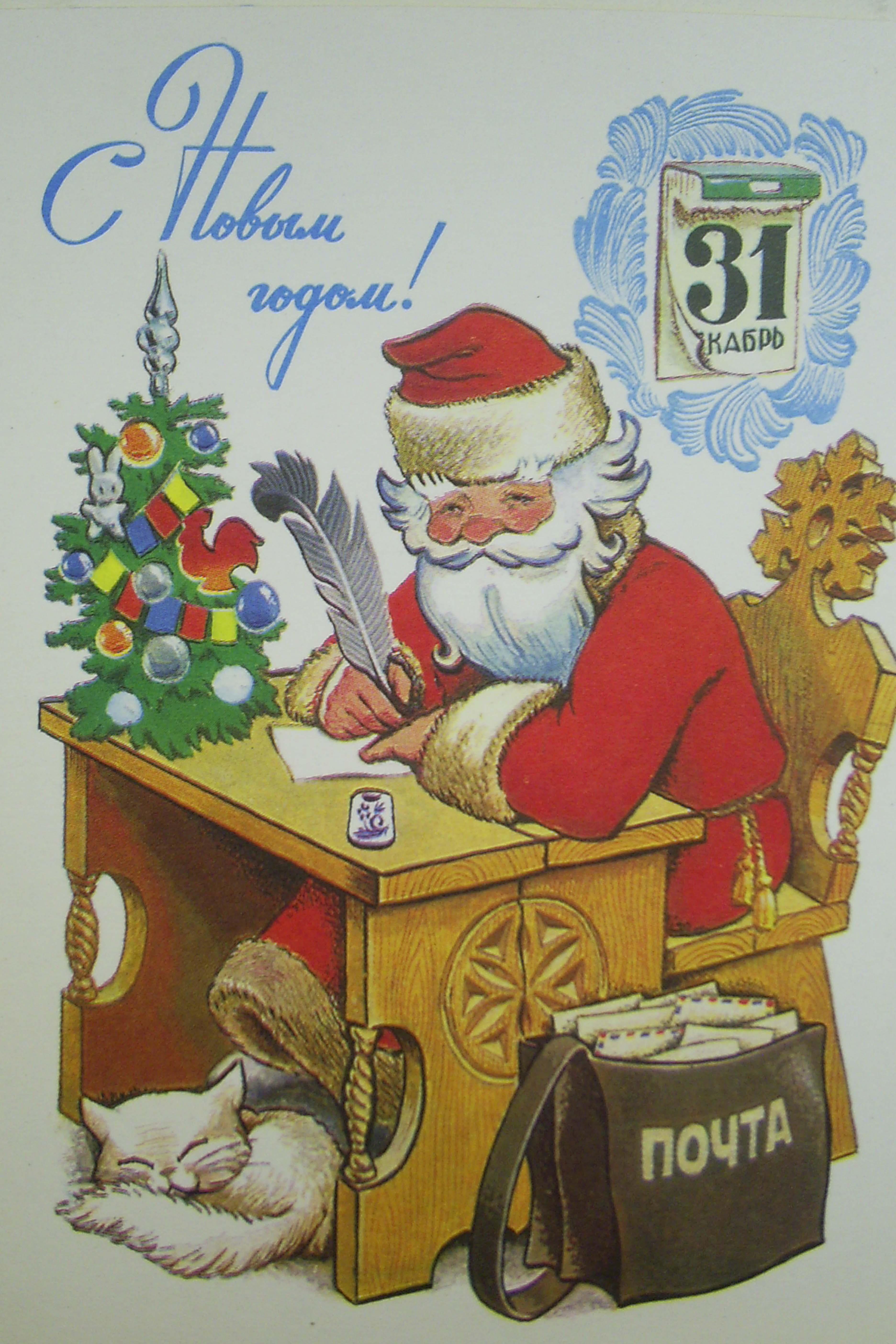 Новогодние открытки. Милая новогодняя открытка большого размера, на которой дедушка Мороз пишет ответ детишкам, которые хорошо вели себя в уходящем году. У деда Мороза есть специальный стол для писем, на котором стоит замечательная маленькая ёлочка, украшенная новогодними игрушками. Под столом примостилась и уснула кошка, а рядом стоит сумка с почтой. На календаре – 31 декабря, а это значит, что дедушка Мороз скоро полетит дарить подарки детишкам всего мира.