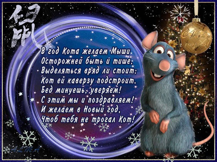Новогодние открытки. Замечательная поздравительная открытка с Новым годом, посвящённая году крысы. Новогодняя открытка сделана на основе звёздного неба, в котором звёздочки смешались с узорными снежинками. А справа, на фоне шикарно украшенной новогодней ёлки – герой Нового года – чудесный мышонок. А по центру новогодней открытки – шутливое новогоднее поздравление, которое обязательно заставит Вас улыбнуться. Счастливого Нового года!