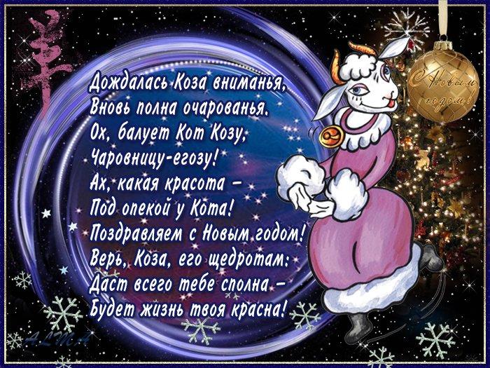 Новогодние открытки. Отличная новогодняя открытка, с помощью которой Вы можете поздравить своих друзей с наступающим годом козы. Как часто мы забываем, какой символ будет у Нового года. А эта новогодняя открытка не только поможет Вам всех поздравить с праздником, но и напомнить, чей год мы будем встречать в этот раз. И кокетливая козочка, изображённая на этой новогодней открытке, отлично справится с этой задачей.