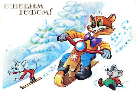 Новогодние открытки. Детская новогодняя открытка с любимыми персонажами из мультфильма про кота Леопольда. В новогодние праздники даже мыши помирились с котом Леопольдом и вместе катаются по заснеженным склонам на лыжах и снегокатах. А один мышонок плюхнулся в снег и смотрит, как катаются остальные. Замечательная новогодняя открытка для Вашего ребёнка, чтобы поздравить его с наступающим Новым годом.