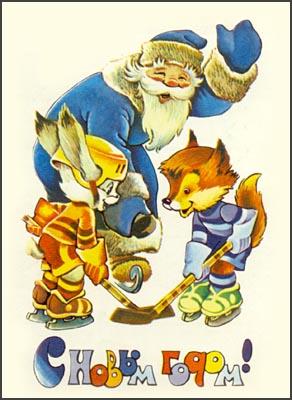 Новогодние открытки. Спортивная новогодняя открытка для всех, кто любит и играет в хоккей. Новогодняя открытка на белом фоне простая и весёлая – дедушка Мороз на коньках выступает в роли судьи, а лисёнок и зайчонок ждут его свистка, чтобы начать игру. Эта новогодняя открытка может стать отличным новогодним поздравлением как для детей, так и для взрослых. Придумайте оригинальное сопроводительное послание или можно просто отправить новогоднюю открытку.