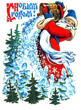 Новогодние открытки. Замечательная новогодняя открытка, на которой дедушка Мороз предстаёт в не совсем привычном для нас облике. Он посыпает землю снегом, чтобы украсить природу к наступлению Нового года. А Вы уже нарядили свою ёлочку? Отправили всем друзьям и знакомым поздравительные новогодние открытки? Если нет, то Вам стоит прямо сейчас отправить новогоднюю открытку всем своим близким и коллегам.