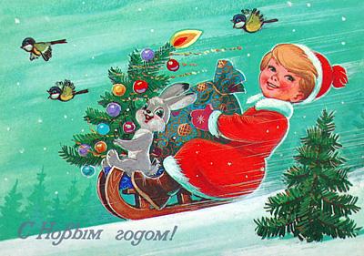 Новогодние открытки. Жизнерадостная новогодняя открытка, которая напоминает нам о том, как много на Руси зимних забав. Вот малыш в костюме деда Мороза летит с горки на санях, вместе со штурманом-зайкой и мешком подарков. Их дружным щебетанием провожают птички, а украшения на ёлке в руках у зайца празднично позвякивают. Отличная новогодняя открытка, чтобы поздравить и взрослых, и детей.