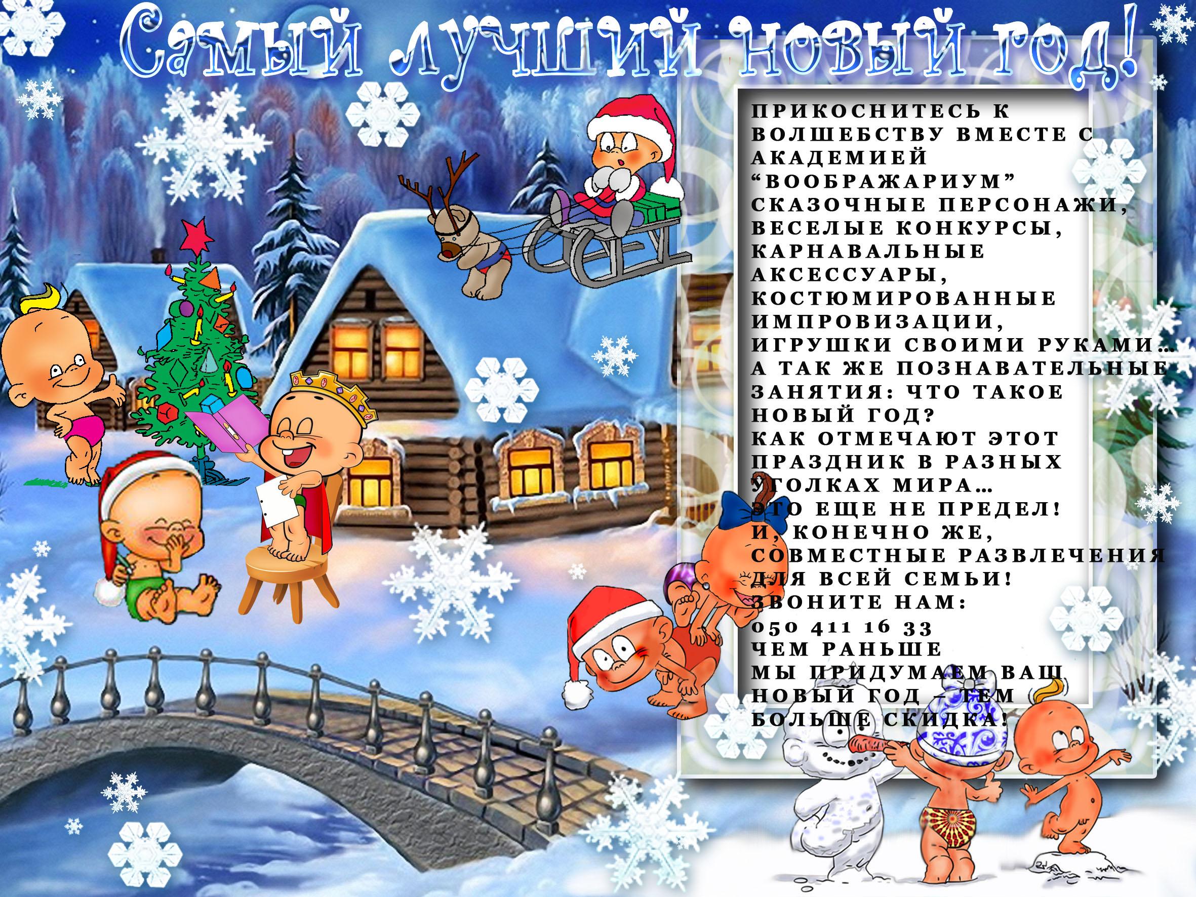 Новогодние рамки. Огромная красивая новогодняя рамка для одной фотографии или текста – на Ваш выбор. На фоне небольшой волшебной деревушки в густом лесу с высокими заснеженными деревьями, ребятишки лепят снеговика, украшают новогоднюю ёлку и готовятся к новогоднему концерту. А один малыш летает по небу на санях дедушки Мороза. Отличная новогодняя рамка для фотографии любимого малыша.