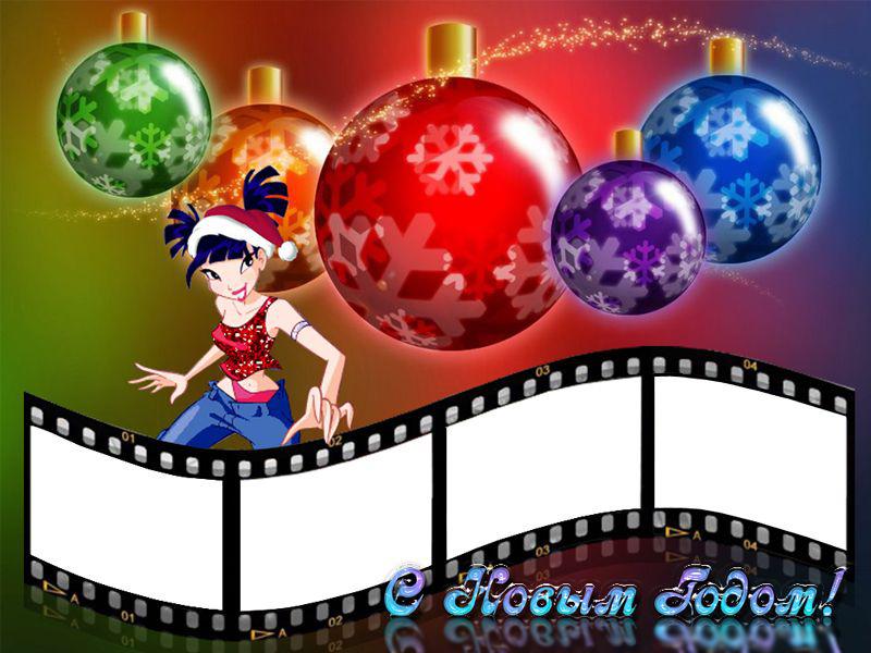 Новогодние рамки. Разноцветная новогодняя рамка для четырёх фотографий, которые нужно вставить в рамочки в виде фотоплёнки. Зелёный фон новогодней рамочки плавно переходит в жёлтый, потом в оранжевый, красный и, наконец, синий. Украшают фон ёлочные игрушки разных цветов и девочка в шапке деда Мороза. Снизу поздравительный текст «С Новым годом!». Это отличная новогодняя рамка для всей семьи.