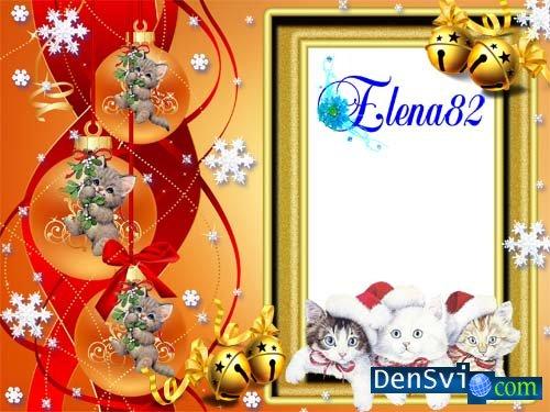 Новогодние рамки. Восхитительная новогодняя рамка для детских и взрослых портретов. Новогодняя рамка придётся по душе особенно тем, кто любит кошек. Три замечательных котёнка украшают новогоднюю рамку, придавая ей мягкость и теплоту. С левой стороны на красно-рыжем фоне нарисованы ёлочные прозрачные шары, в которых играют нарисованные котятки. Отличная новогодняя рамка для всех, кто дружит с фотошопом и любит делать открытки и новогодние рамки своими руками.