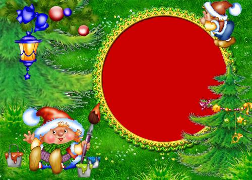 Новогодние рамки. Роскошная новогодняя рамка небольшого размера для одной детской фотографии. Фон новогодней рамки – это еловые ветки. А сама рамочка для детской фотографии – круглая, с золотыми кружевами по краям. Отличная новогодняя рамка для детских фотографий с симпатичными гномиками – идеальный выбор новогодней рамки для Вашего малыша.
