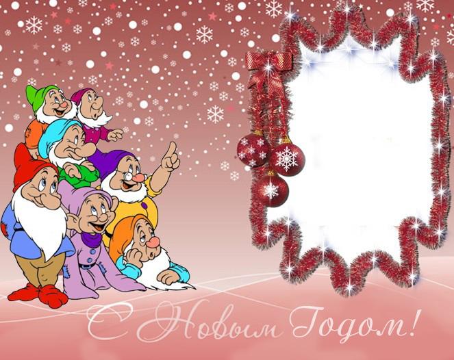 Новогодние рамки. Детская новогодняя рамка на розовом фоне с героями любимых диснеевских мультиков. Эти семь гномов готовятся встречать Новый год и прекрасно нарядили, нет, не ёлку, а новогоднюю рамку для фото. Новогодняя рамка украшена замечательными красными ёлочными шарами и пушистой мишурой. Новогодняя рамка идеально подходит для детских портретов.