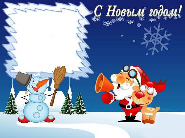 Новогодние рамки. Яркая новогодняя рамка для детских фото, выполненная на тёмно-синем фоне. Мы видим зимний пейзаж, и симпатичных персонажей – бодрый снеговичок с ведёрком вместо шляпы, и дедушка Мороз кричит что-то в рупор. Наверняка поздравляет детишек с Новым годом. Отличная новогодняя рамка, которая поднимет Вам настроение и украсит портрет ребёнка.
