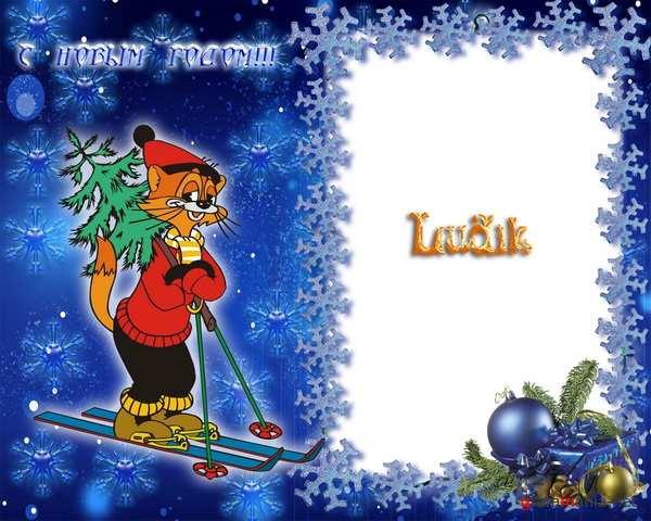 Новогодние рамки. Детская новогодняя рамка для мальчиков на тёмно-синем фоне. Любимый всеми с детства кот Леопольд со своей добродушной улыбкой едет из леса на лыжах и везёт с собой срубленную к празднику ёлочку. Простая и добрая новогодняя рамка для детей, которая будет радовать Вас не только в праздники, но и в будни. Новогодняя рамка подходит только для вертикальных фотографий.