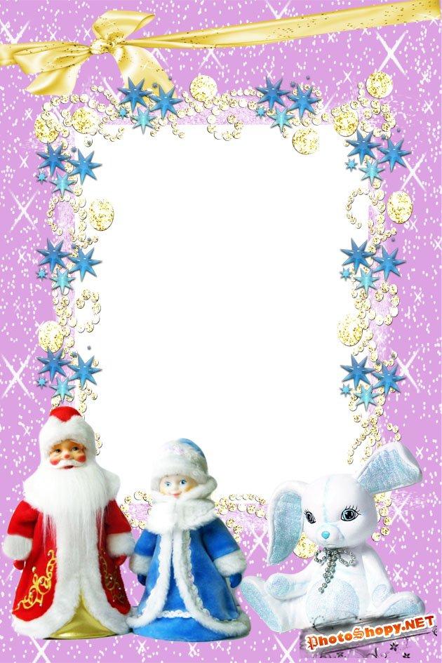 Новогодние рамки. Вертикальная новогодняя рамка хорошего качества для детских и женских фотографий. Нежный розовый фон и мягкие игрушки – отличное оформление для портрета любимого человека или ребёнка. Новогодняя рамка украшена плюшевым зайкой, фигурками деда Мороза и Снегурочки, и перевязана симпатичным золотистым бантиком. С наступающим Вас Новым годом!