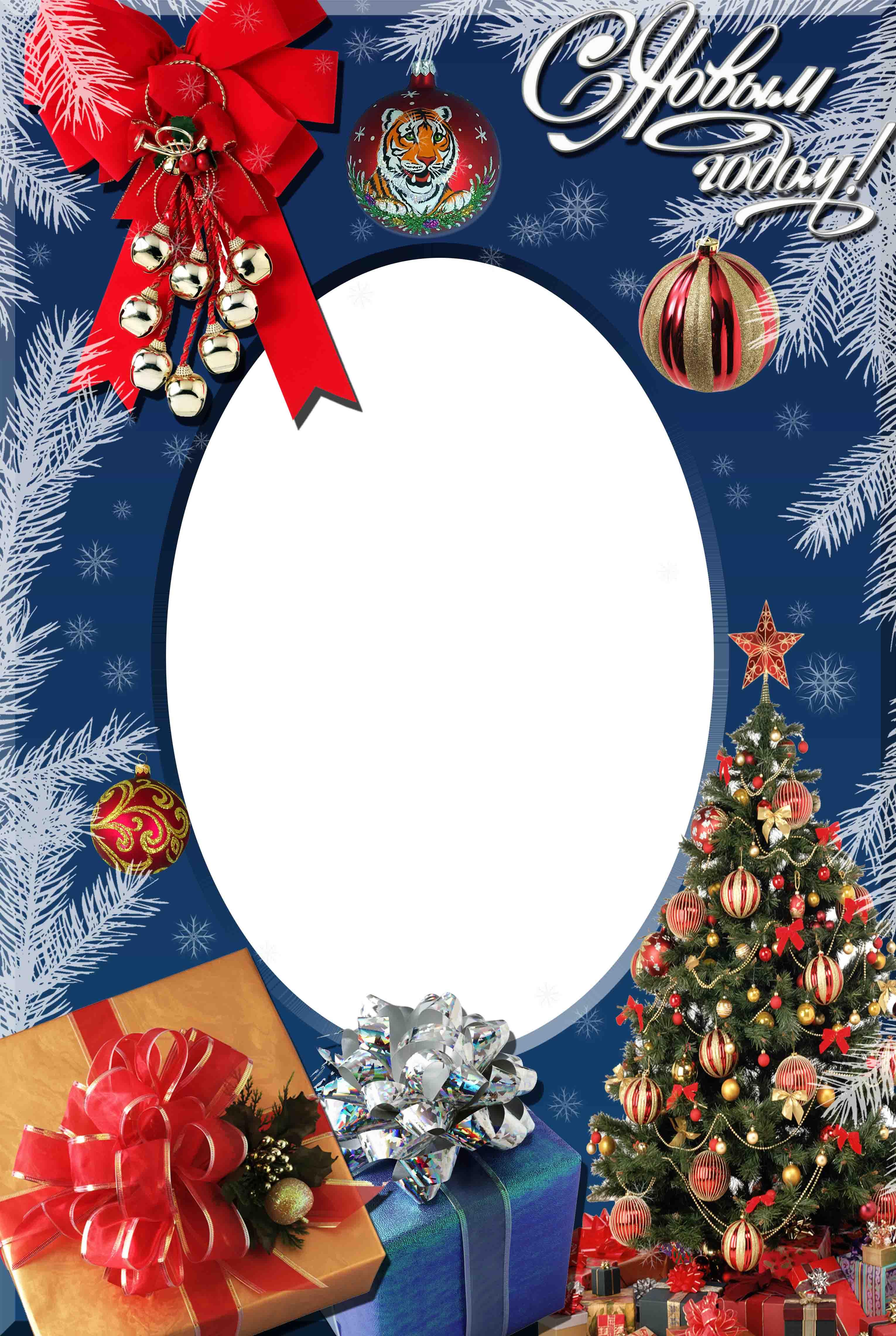 Новогодние рамки. Огромная новогодняя рамка для вертикальных фотографий на тёмно-синем фоне сделана так, что подойдёт как для детских, так и для взрослых портретов. Эта новогодняя рамка универсальна, и кому бы Вы ни захотели сделать такой сюрприз, новогодняя рамка украсит любую фотографию. Новогодняя рамка для самой фотографии сделана в форме овала, что смягчает тёмные тона, а красивое оформление с новогодними атрибутами поможет Вам создать праздничное настроение.