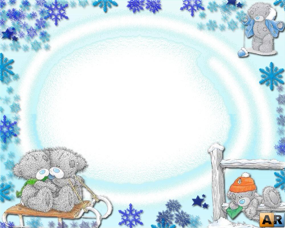 Новогодние рамки. Большая новогодняя рамка для фото с медвежатами Тедди на светло-голубом фоне. Новогодняя рамка с медвежатами станет прекрасным украшением для детского портрета или семейной фотографии. Сделайте своим близким такой приятный сюрприз – новогодняя рамка для детских фотографий поможет Вам приятно удивить и порадовать любимых людей.