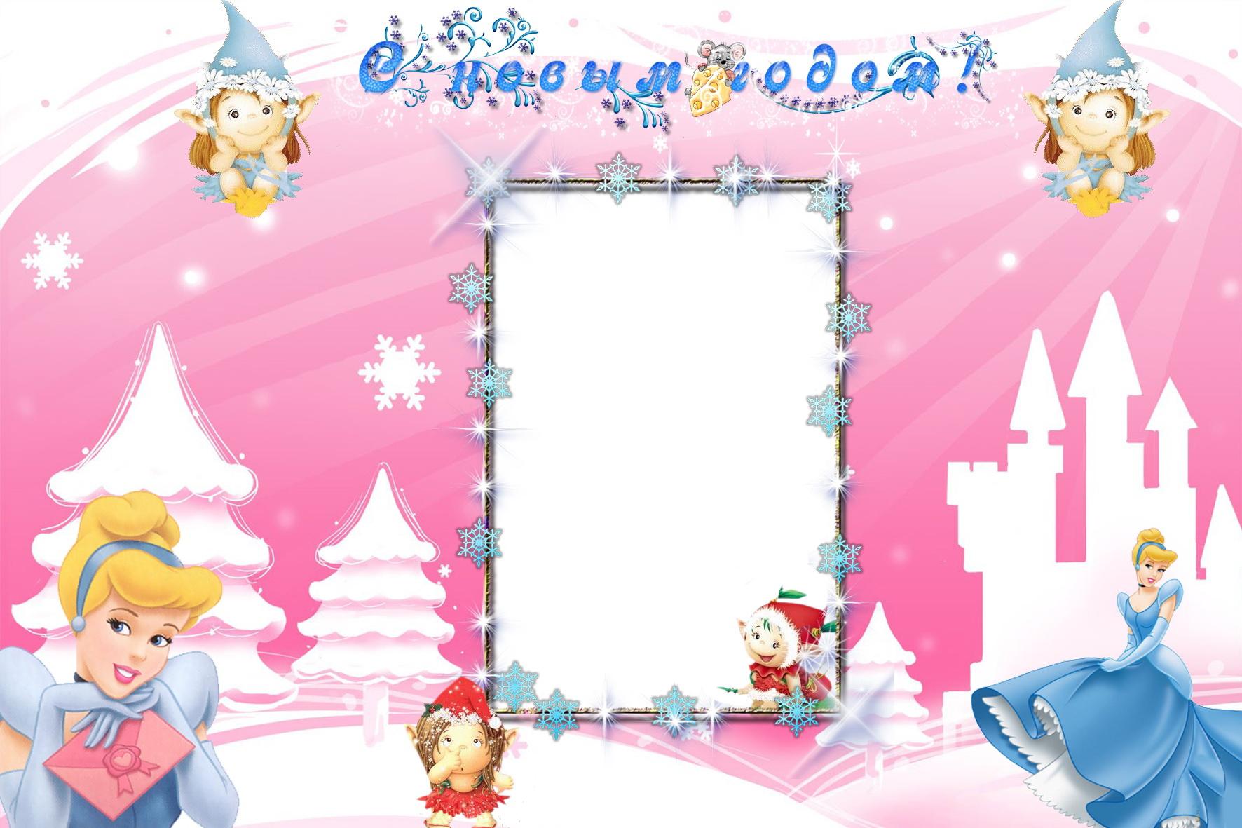 Новогодние рамки. Нежная новогодняя рамка для девочек на светло-розовом фоне с красивыми белыми принтами. Все мы в детстве любили сказку о Золушке. И потому Вам обязательно понравится новогодняя рамка с диснеевской Золушкой, которая вот-вот поедет на бал и белым замком принца вдалеке, ожидает её. Новогодняя рамка украшена снежинками, что придаёт ей ещё больше очарования.
