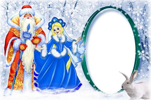 Новогодние рамки. Замечательная новогодняя рамка для детских и семейных фотографий. Небольшая новогодняя рамка на фоне волшебного зимнего леса с чудесным белым зайчиком, дедушкой Морозом и его внучкой Снегурочкой с роскошной золотой косой. Украшена новогодняя рамка красивыми узорными снежинками. Эта новогодняя рамка отлично подойдёт для портрета Вашего ребёнка.