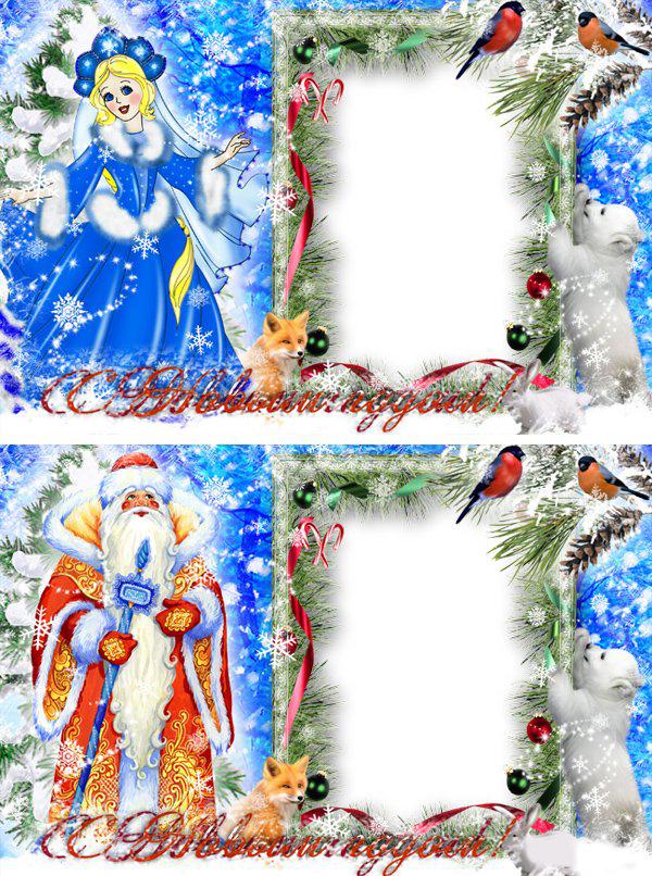 Новогодние рамки. Две новогодние рамки для детских портретов предназначены для тех, кто делает оформление дисков на новогодние утренники. Обе новогодние рамки сделаны на синем фоне. Здесь есть и звери, и птицы, которые с любопытством смотрят в саму рамку. Одна новогодняя рамка для девочек украшена красавицей Снегурочкой, а на второй – дедушка Мороз в роскошном рыже-красном одеянии. Новогодние рамки помогут создать праздничное настроение и единый стиль оформления праздничных дисков.