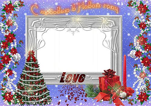 Новогодние рамки. Эта новогодняя открытка предназначена для тех, кому уходящий год подарил истинную любовь. Новогодняя рамка для фото влюблённых покажет им Ваше внимание и приятно порадует. Ведь подарок, сделанный своими руками – это лучший подарок. Новогодняя рамка на синем фоне украшена красными цветами, подарками в красивой упаковке, и надписью «С любовью в Новом году!».