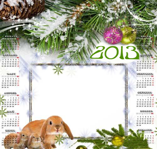 Новогодние рамки. Чудесная новогодняя рамка, в которую можно не просто вставить фотографию и любоваться ею все новогодние праздники, но и использовать новогоднюю рамку в качестве календаря на следующий год. Новогодняя рамка-календарь – отличное решение для тех, кто не любит убирать ёлку сразу после новогодних праздников и предпочитает, чтобы праздник длился целый год.