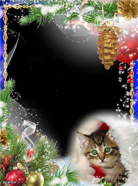 Новогодние рамки. Большая новогодняя рамка для вертикальных детских и семейных портретов, которая понравится всем любителям кошек. Новогодняя рамка с восхитительным котёнком будет радовать Вас не только в новогодние каникулы. Вы наверняка оставите её и после праздников, чтобы радовала Вас и создавала хорошее настроение круглый год.  Помимо котёнка, эта вертикальная новогодняя рамка украшена золотыми еловыми шишками, хвойными ветками и ёлочными игрушками.