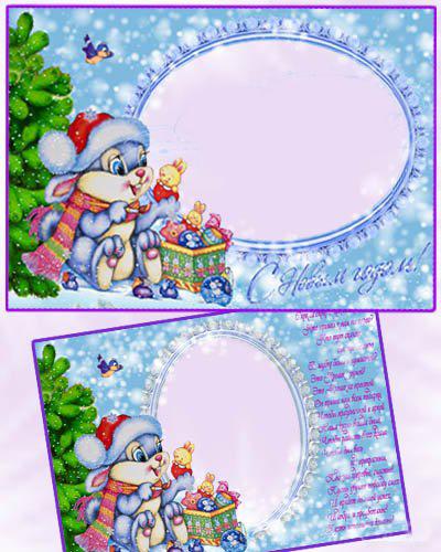 Новогодние рамки. Чудесная новогодняя рамка для детских фотографий здесь представлена в двух вариантах. Первая новогодняя рамка для детей украшена зайчонком, который сидит в снегу под пушистой ёлочкой и разбирает подарки, и надписью «С Новым годом!». А вторая новогодняя рамка отличается от неё лишь тем, что на ней представлен большой поздравительный текст, который поможет Вам подобрать красивые слова, чтобы выразить свои эмоции и чувства.