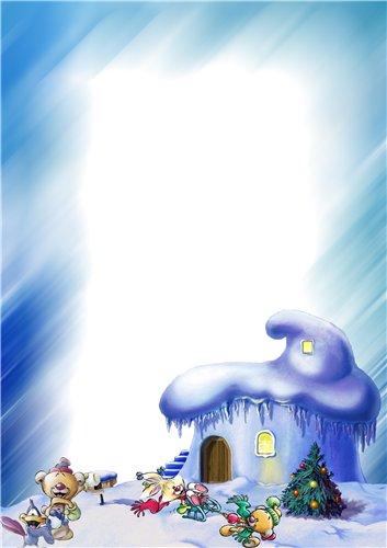Новогодние рамки. Небольшая вертикальная новогодняя рамка в голубых тонах для детских портретов. Новогодняя рамка сделана очень нежно и элегантно. На синем фоне неба с северным сиянием стоит уютный маленький домик, в котором живут мишки Тедди. А вот и они – играют во дворе. Кто-то весело катается на санках, кто-то просто играет. Рядом с домиком стоит чудесная новогодняя ёлочка, красиво украшенная к празднику. Эта новогодняя рамка будет отлично смотреться на Вашем рабочем столе, когда Вы вставите в неё фотографию Вашего малыша.