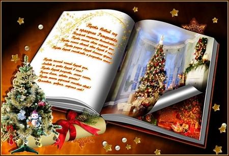 Новогодние рамки. Замечательная новогодняя рамка для фото, сделанная в виде книги. На одной странице нарисована восхитительная новогодняя ёлка в роскошном белоснежном интерьере, а на соседней странице – место под фотографию или поздравительный текст. При желании обе страницы можно использовать в качестве рамок для фото. Отличная новогодняя рамка даёт возможность вносить небольшие изменения и дополнения в её дизайн.