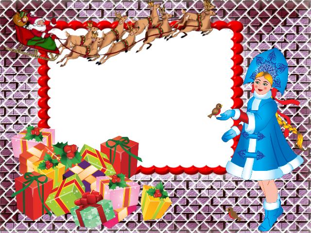 Новогодние рамки. Оригинальная новогодняя рамка для детских фотографий, выполненная на фоне необычной фиолетовой кирпичной стены. В одном углу рамки лежит гора красивых подарков, а по небу летит дедушка Мороз в своих волшебных санях, запряжённых восьмёркой летающих оленей. А справа стоит Снегурочка, на ладонь к которой присела птичка и поёт ей новогоднюю песенку. Чудесная новогодняя рамка для детей, которая создаст Вам отличный праздничный настрой.