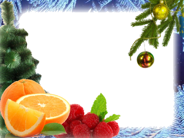 Новогодние рамки. Свежая новогодняя рамка для фото, в оформлении которой мы видим свежие фрукты. Здесь и сочный апельсин, и спелая малина с красивыми зелёными листьями. Фрукты очень  хорошо смотрятся рядом с зелёной ёлочкой и новогодними украшениями. Замечательная новогодняя рамочка для фото, которая подойдёт абсолютно всем.