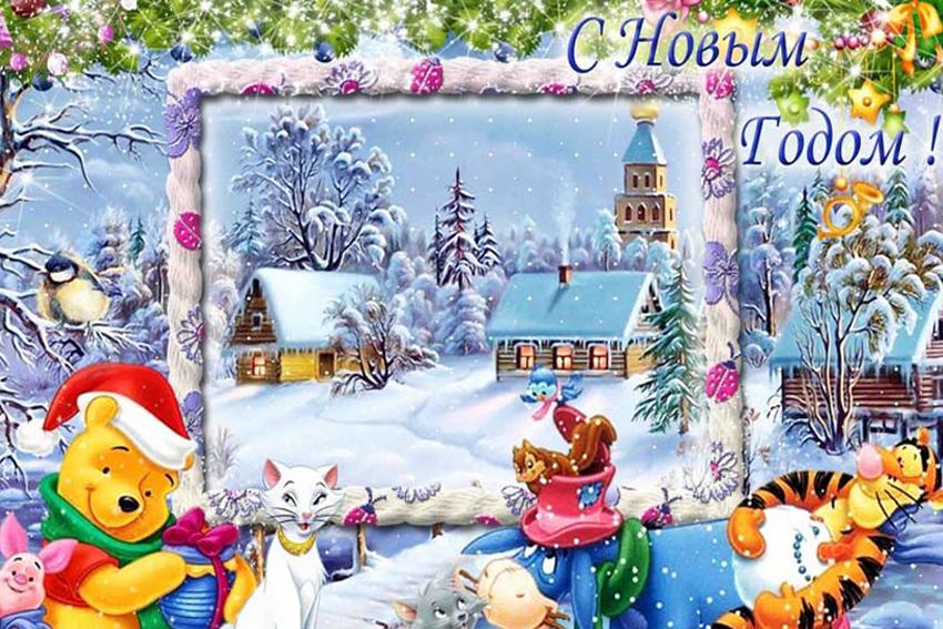 Новогодние рамки. Чудесная новогодняя рамка для детских фотографий с прекрасным зимним пейзажем и мультяшными героями. Красивые рисованные кошечки вместе с Винни-Пухом и его друзьями готовятся встретить Новый год. Они лепят снеговика и радуются зиме. Идеальная новогодняя рамка для праздничного оформления фото.